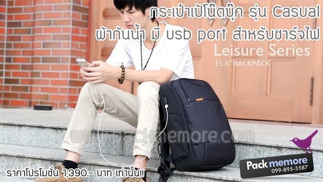 กระเป๋าโน๊ตบุ๊ค usb
