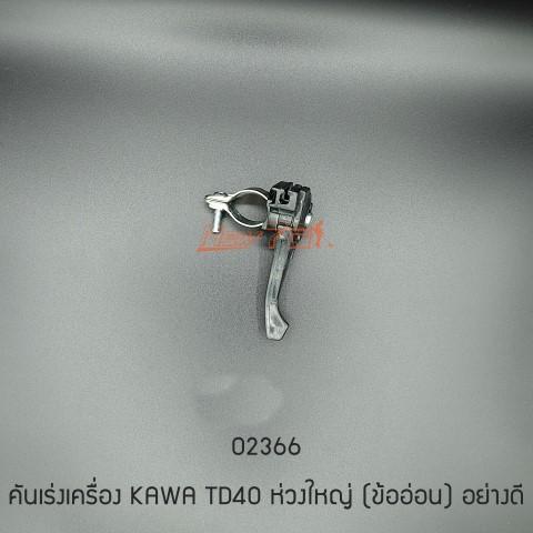 02366 คันเร่งเครื่อง KAWA TD40 ห่วงใหญ่ (ข้ออ่อน) อย่างดี