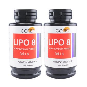 ผลิตภัณฑ์เสริมอาหาร Lipo 8