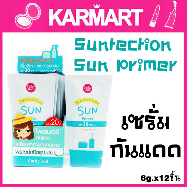 Suntection Sun Primer SPF30 PA+++ เนื้อฟิลม์