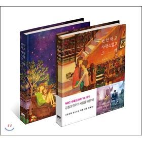 Love is in small things Series set มี 2 เล่ม vol.1-2 คู่มือเติมความหวานที่พระเอกคังซอลใช้ ซีรี่ย์ WTwoWorlds