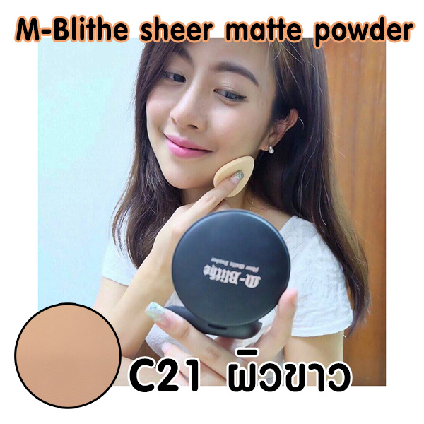M-Blithe sheer matte powder SPF25 PA++ C21 ผิวขาว