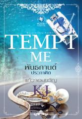 ชุด Tempt Me เรื่อง พันธกานต์ประกาศิต : KJ แก้วจอมขวัญ พลอยวรรณกรรม