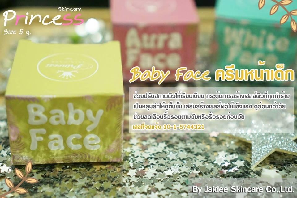 Princess White Skincare ครีมหน้าเด็ก (Baby White)