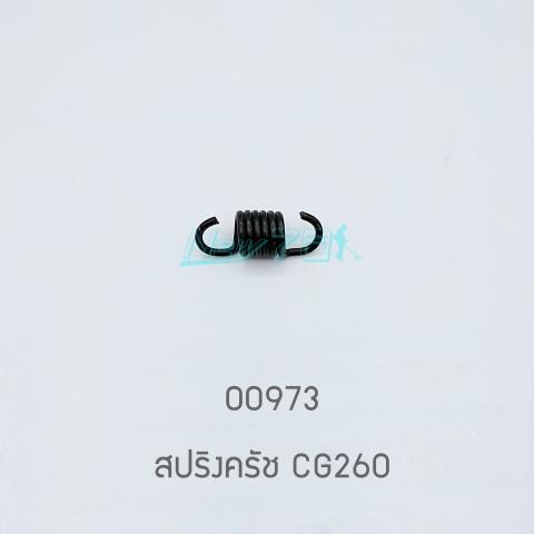 00973 สปริงครัช CG260