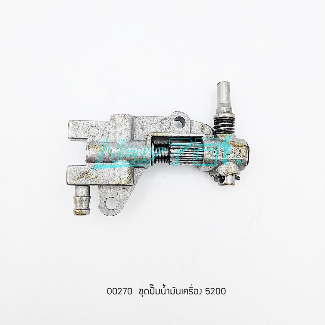 00270 ชุดปั๊มน้ำมันเครื่อง 5200-E119 oilpump