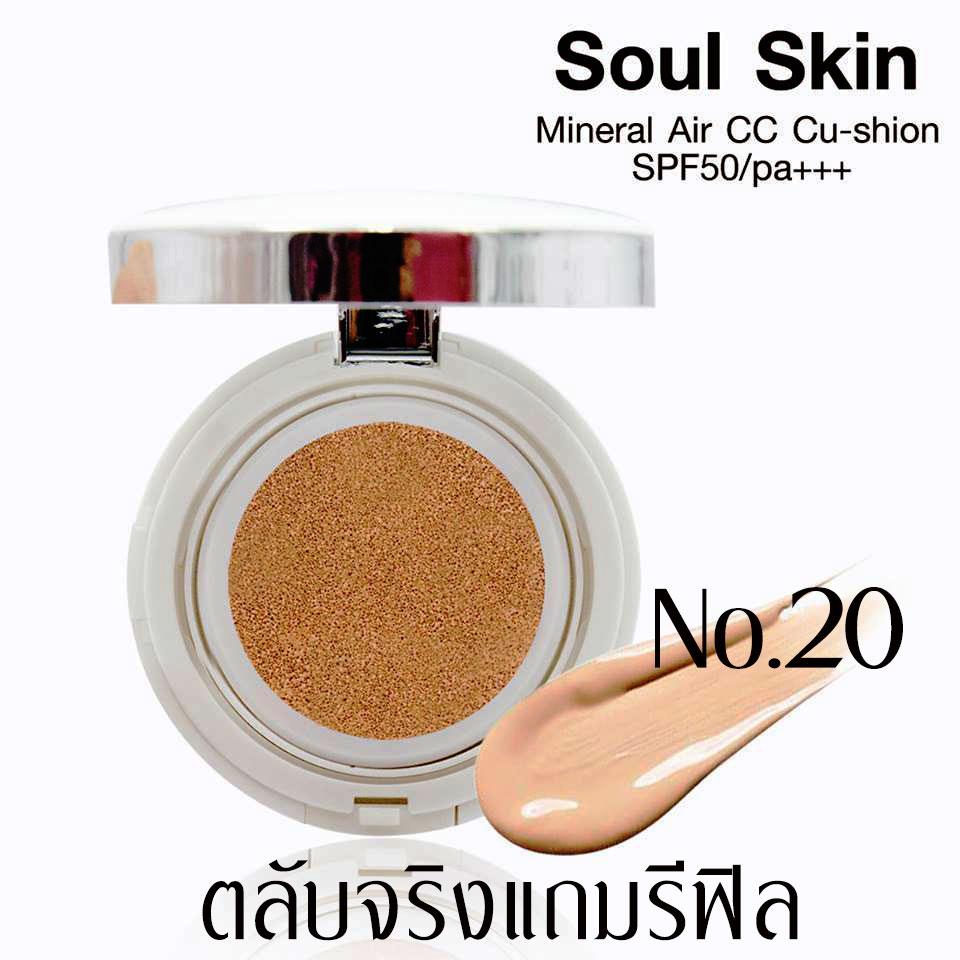 Soul Skin Mineral Air CC Cushion SPF 50 PA+++แป้งคูชั่นแถมรีฟิล No.20
