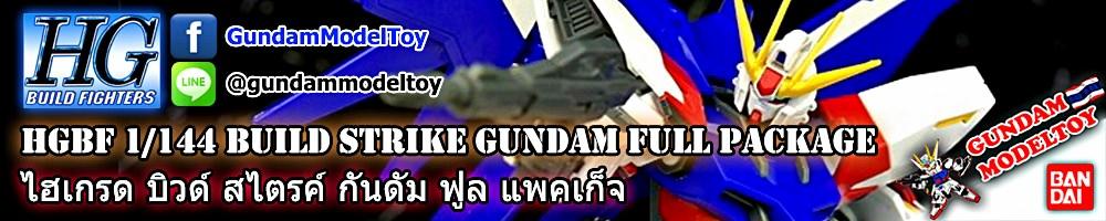 HGBF 1/144 BUILD STRIKE GUNDAM FULL PACKAGE บิวด์ สไตรค์ กันดั้ม ฟูล แพคเก็จ