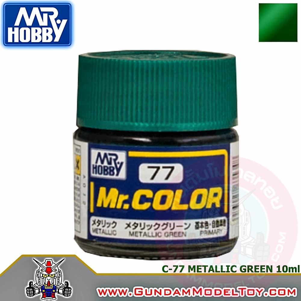 MR.COLOR C-77 METALLIC GREEN สีเขียวโลหะ