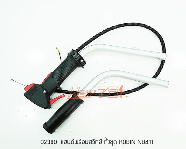02380 มือเร่งพร้อมสวิทช์ ทั้งชุด ROBIN NB411