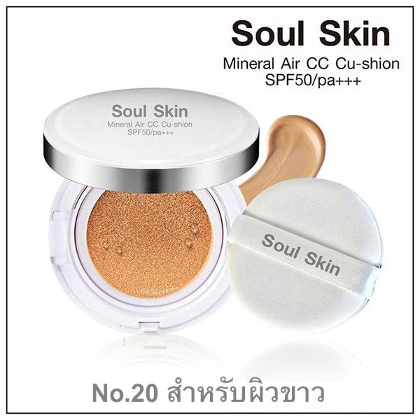 Soul Skin Mineral Air CC Cushion SPF 50 PA+++แป้งคูชั่น หน้าเงา No.20