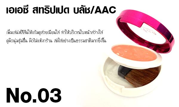 เอเอซี สทริปเปด บลัช/Aac . No.03