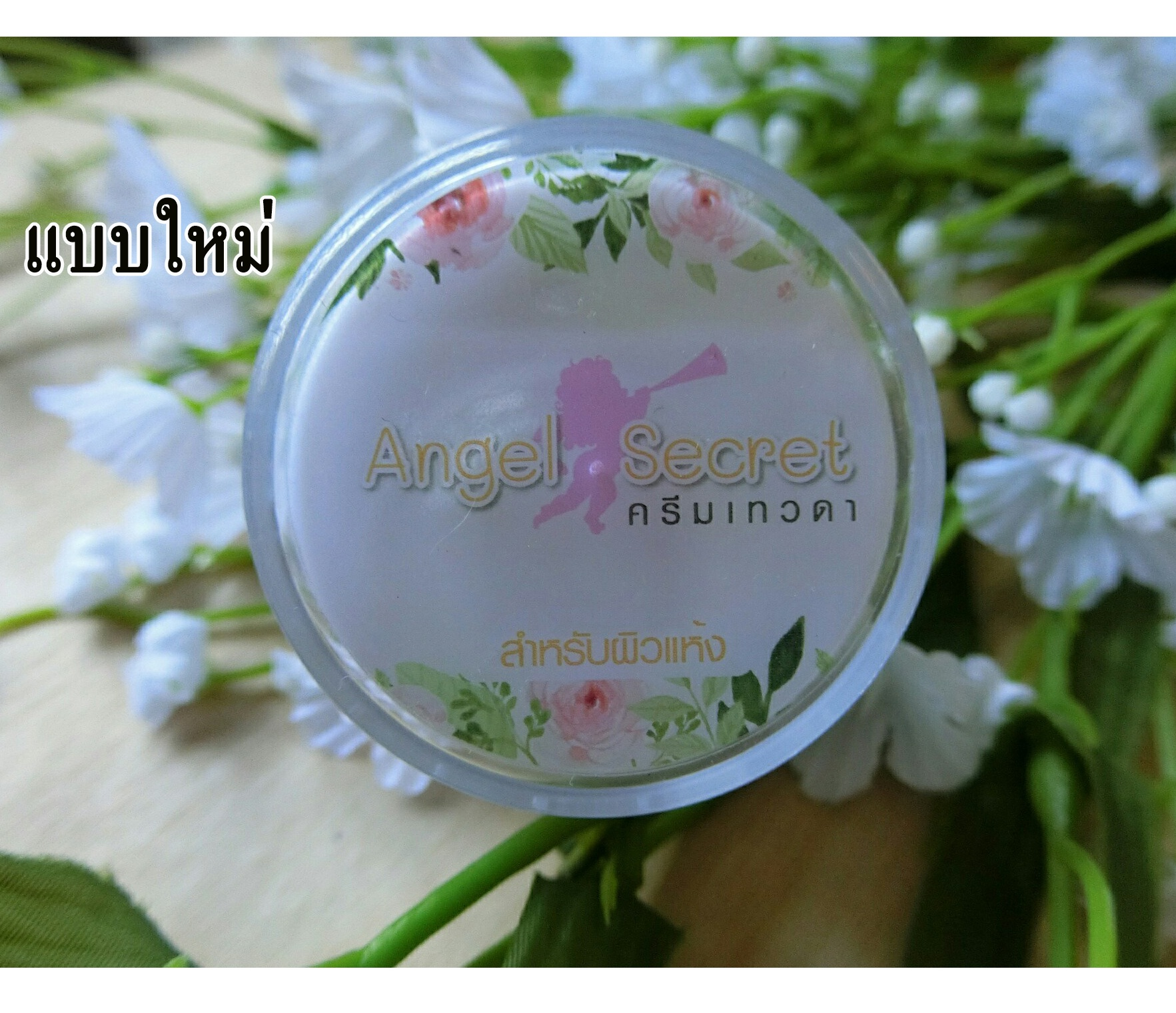 ครีมเทวดา Night Angel Cream ( สูตรหน้าแห้ง )