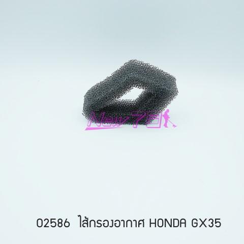 02586 ไส้กรองอากาศ HONDA GX35