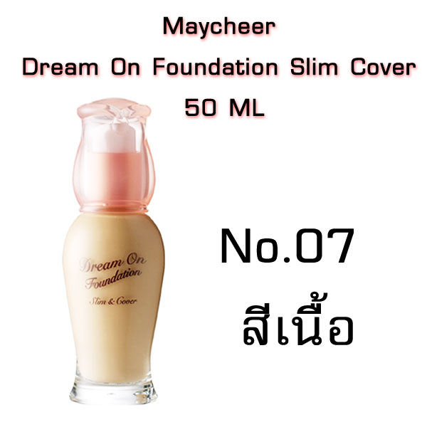 Maycheer Dream On Foundation Slim Cover 50 ML สีเนื้อกลาง เบอร์7