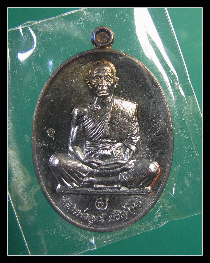 เหรียญ หลวงพ่อคูณ สร้างบารมี รุ่น คูณสุคโต เนื้อทองแดงรมดำ หลังยันต์ กล่องเดิม