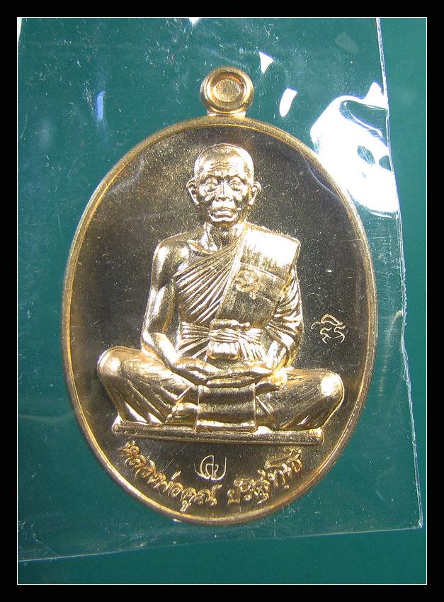 เหรียญ หลวงพ่อคูณ สร้างบารมี รุ่น คูณสุคโต เนื้อทองสัตตะ โค๊ททองคำ หลังยันต์ กล่องเดิม