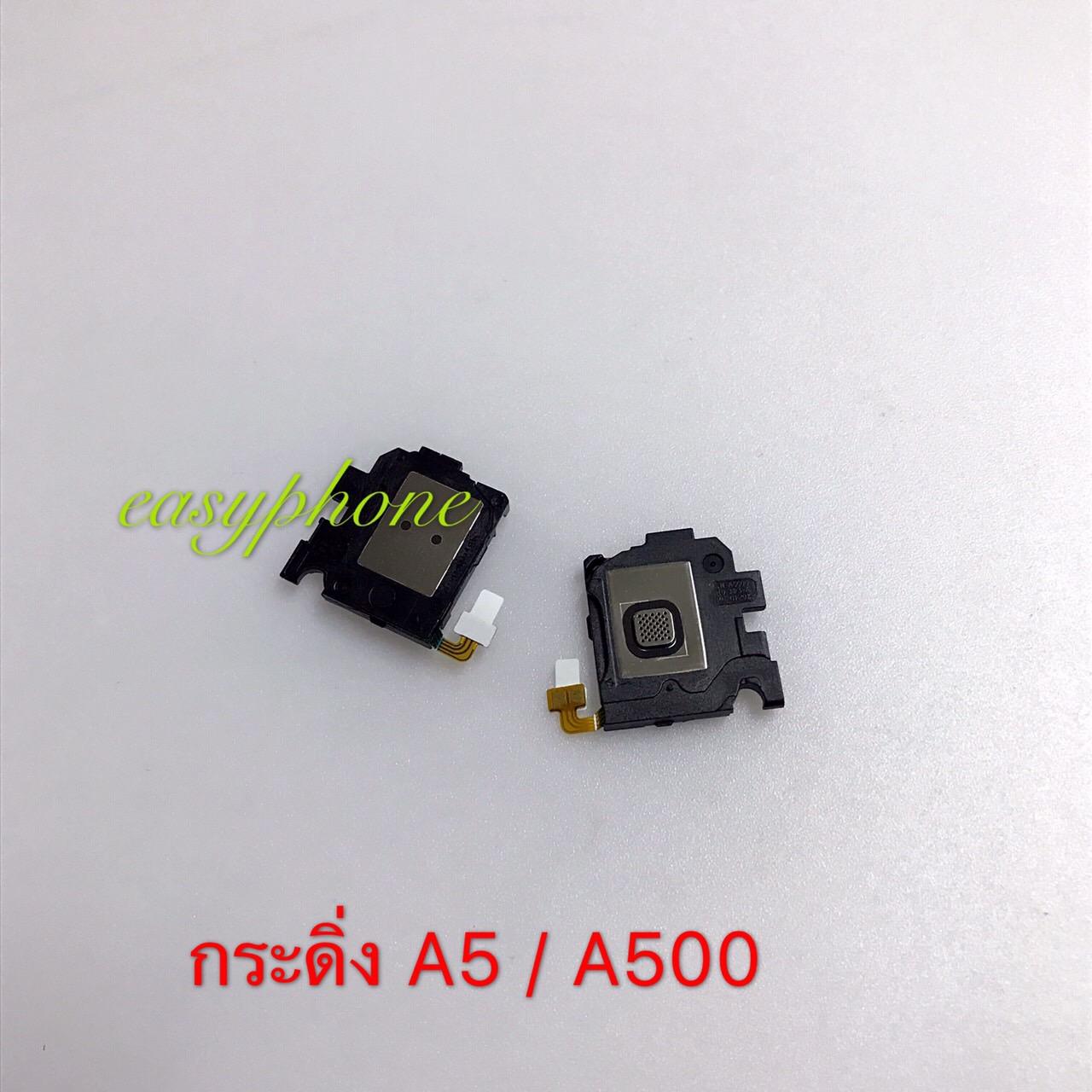 กระดิ่ง Samsung A5 // A500