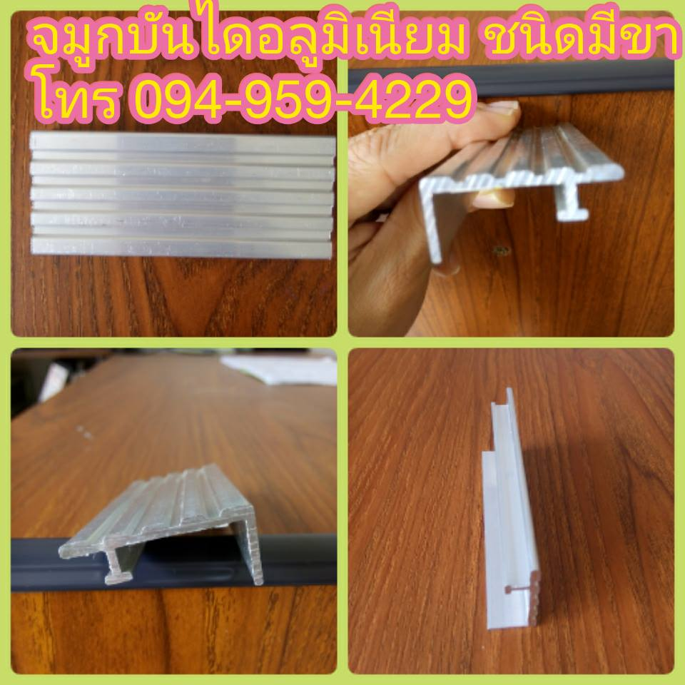 จมูกบันไดอลูมิเนียมกว้าง 1.5 นิ้ว (4ร่อง) รุ่นA40