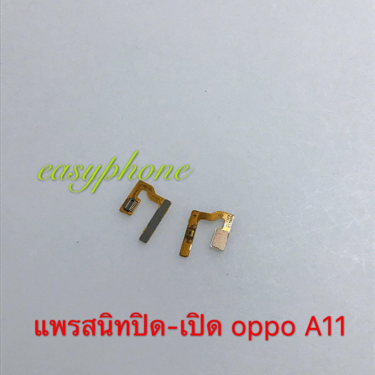 แพรสวิท เปิด-ปิด OPPO A11/Joy3