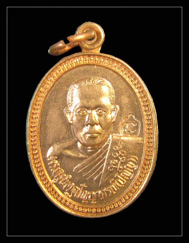 เหรียญหลวงพ่อปัญญา วัดกกกว้าว จ.นครสวรรค์ รุ่น2 ปี 2537 เนื้อทองแดง (2)