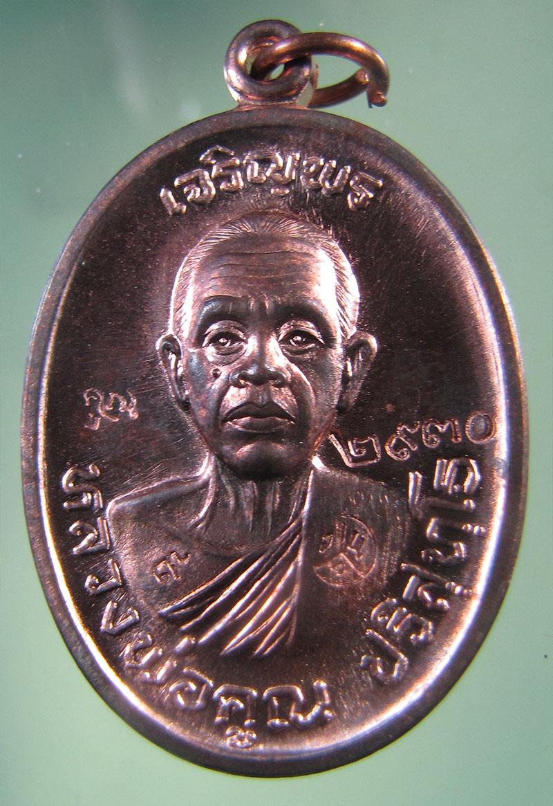 เหรียญ หลวงพ่อคูณ รุ่น เจริญพรบน 92 เนื้อนวะ ตอกโค๊ท 9 NO.2930 กล่องเดิม