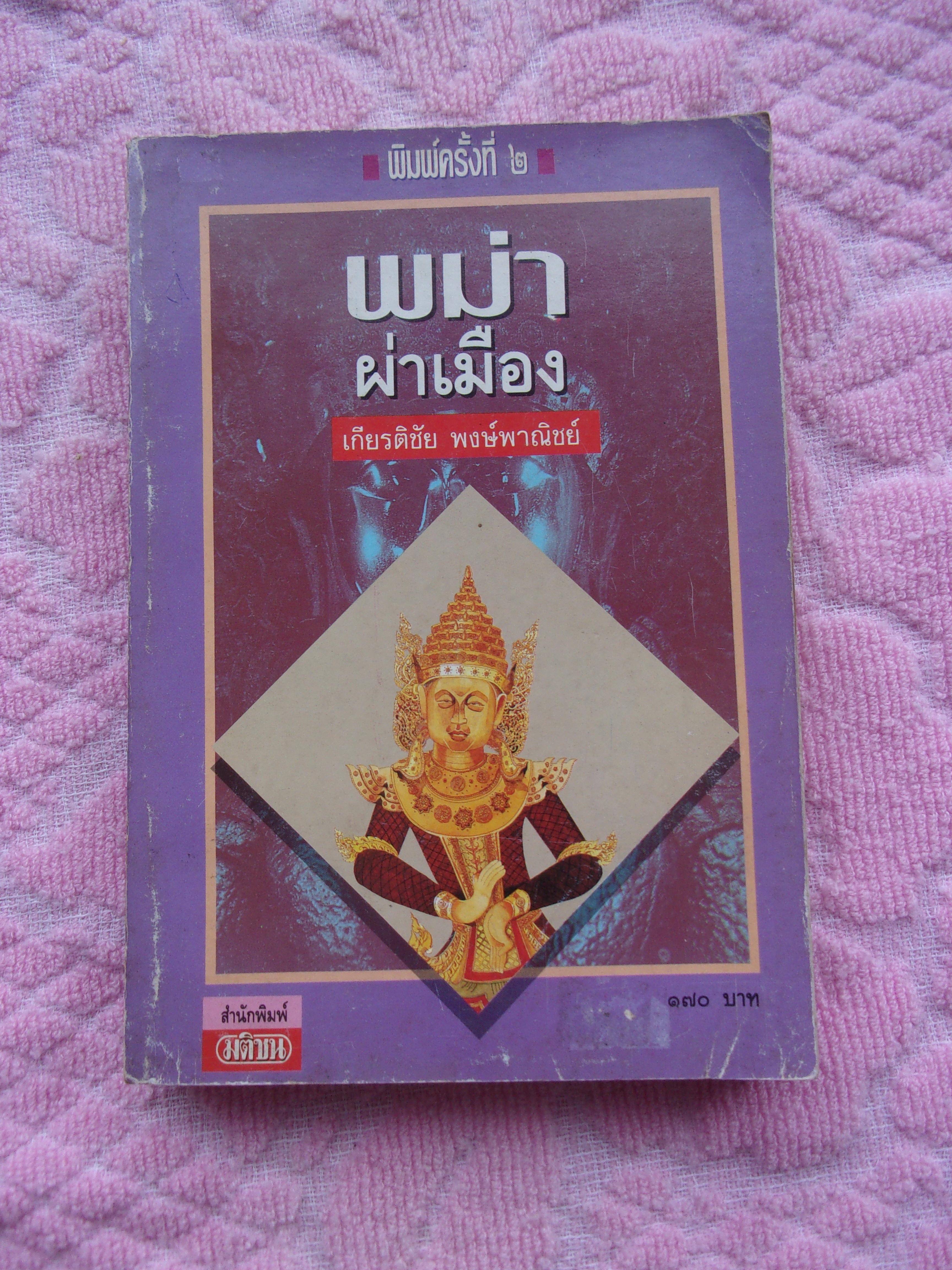 """""""พม่าผ่าเมือง""""กว้าง1455ยาว20ซม.มี400หน้า ปี2536"""