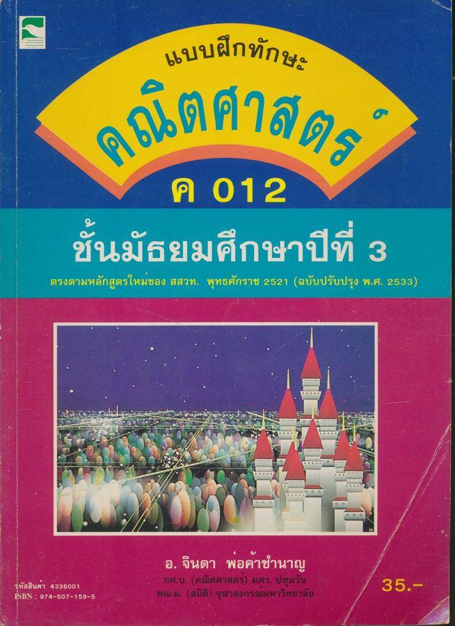 แบบฝึกทักษะ คณิตศาสตร์ ค 012 ชั้นมัธยมศึกษาปีที่ 3