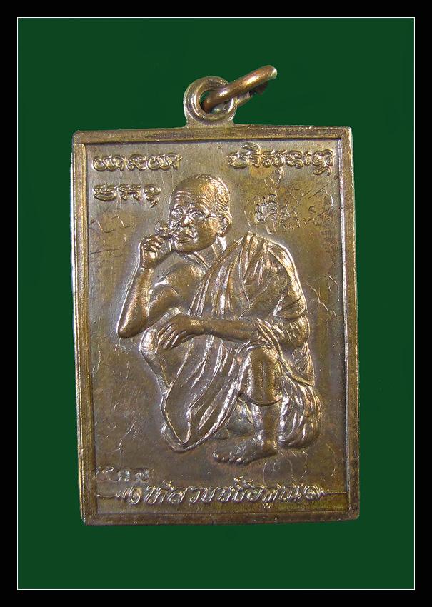 เหรียญหลวงพ่อคูณ เมตตาบารมี ปี 2536 วัดเจริญพรต เนื้อนวะ 1 ใน 200 เหรียญหนึ่งเดียวที่หลวงพ่อคูณใส่แว่นตา จาร+ กล่อง