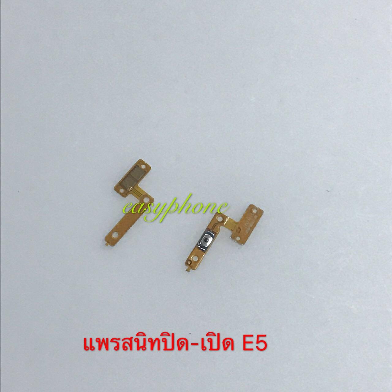 แพรสวิท ปิด-เปิด Galaxy E5 // E500