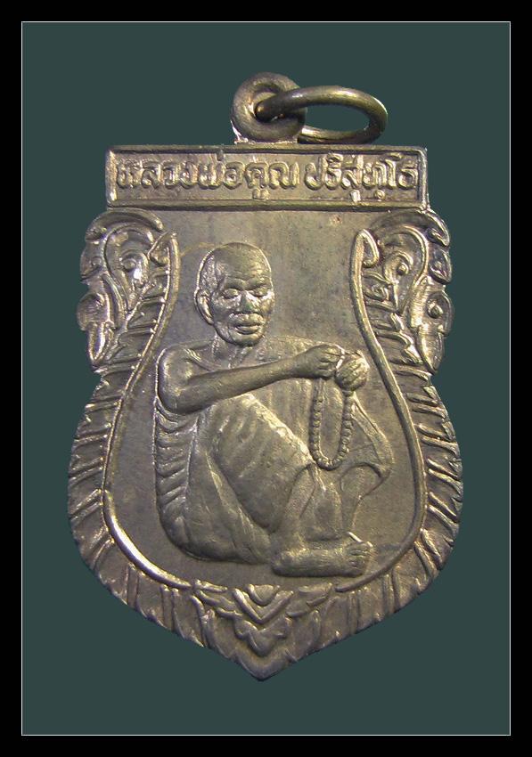 เหรียญเสมา หลวงพ่อคูณ รุ่น เพิ่มพูน คูณลาภ เนื้อนวะโลหะ ปี 2539 กล่องเดิม
