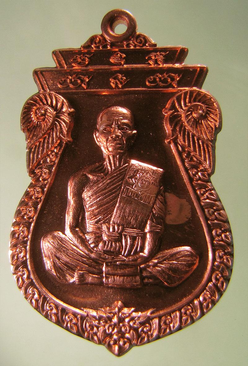 เหรียญเสมา หลวงพ่อคูณ รุ่น ไตรสรณะ เนื้อทองแดง No.3744 กล่องเดิม