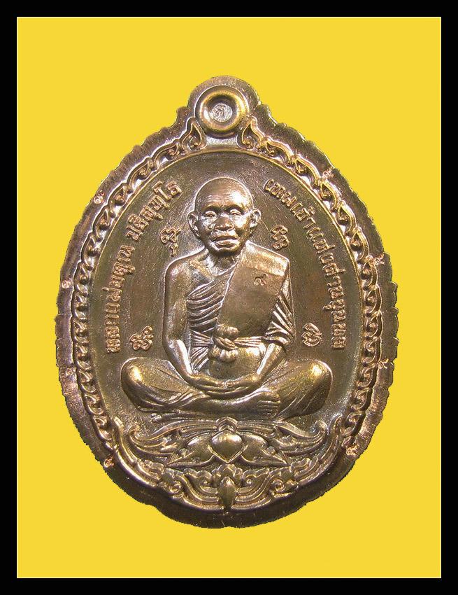 เหรียญ เปิดโลก (มหามงคล) หลวงพ่อคูณ วัดบ้านไร่ ปี57 เนื้อนวะพรายทอง โค๊ท 9 รอบ No.108 กล่องเดิม บูชาแล้วครับ คุณ วิยดา (เลย) EQ282272723TH