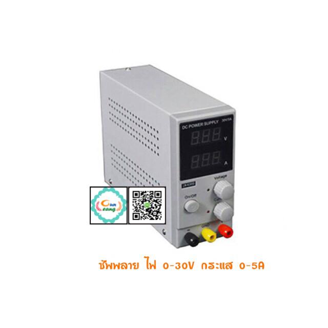 ซัพพลาย ไฟ 0-30V กระแส 0-5A ขนาดเล็ก น้ำหนักเบา