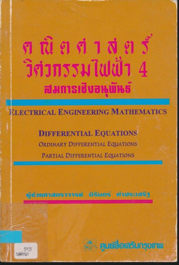 คณิตศาสตร์วิศวกรรมไฟฟ้า 4