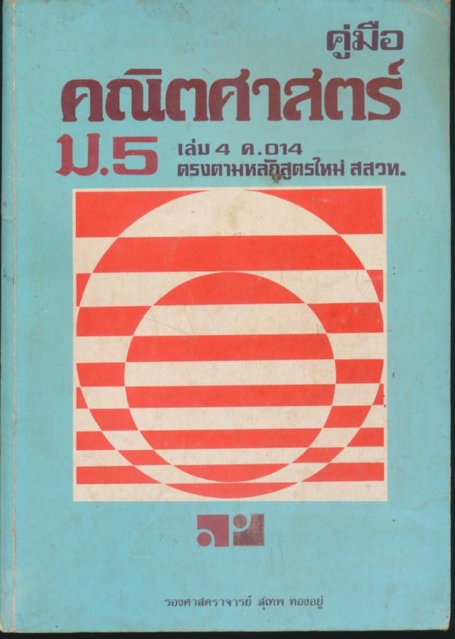 คู่มือ คณิตศาสตร์ ม.5 เล่ม 4 ค 014