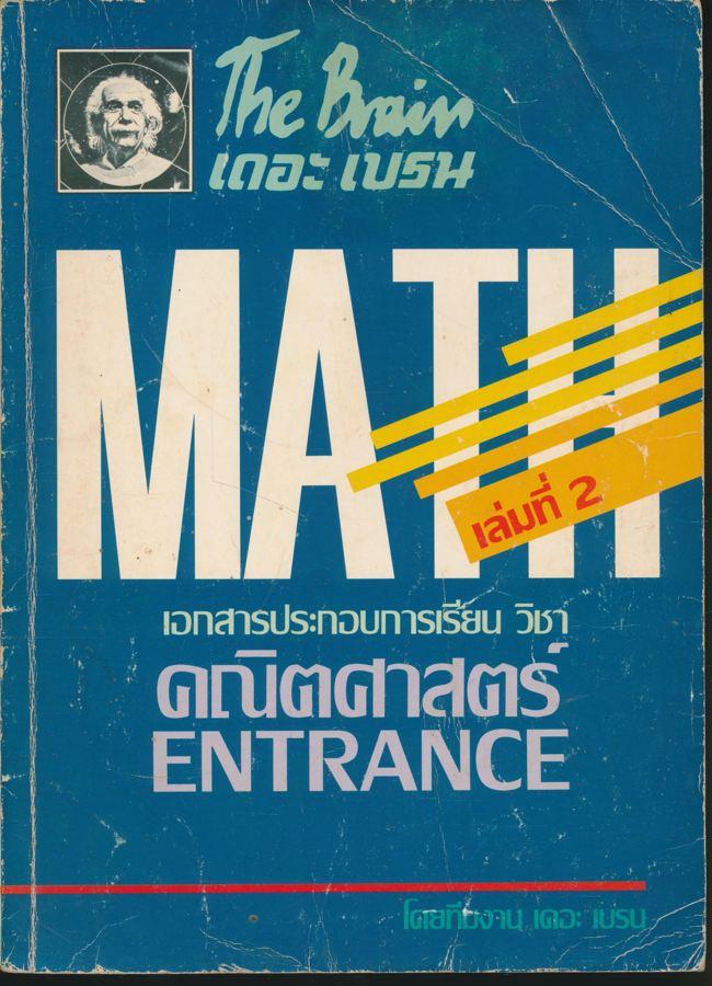 The Brain เดอะ เบรน เอกสารประกอบการเรียน วิชา คณิตศาสตร์ ENTRANCE เล่มที่ 2