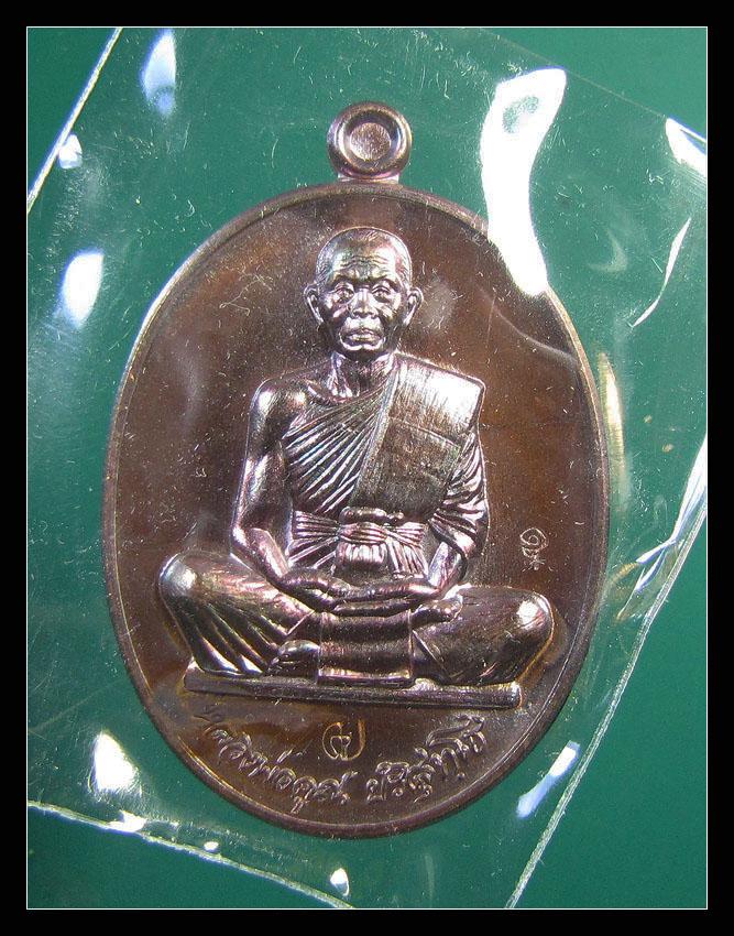 เหรียญ หลวงพ่อคูณ สร้างบารมี รุ่น คูณสุคโต เนื้อทองมันปู หลังยันต์ กล่องเดิม