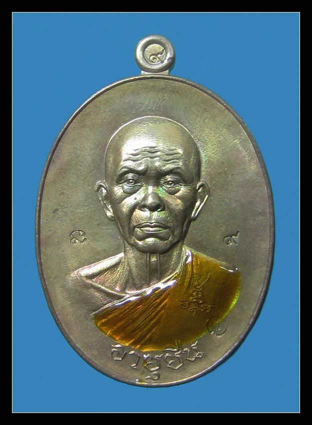 เหรียญ หลวงพ่อคูณ อายุยืน เนื้อนวะลงยาจีวรเหลือง No.141 กล่องเดิม