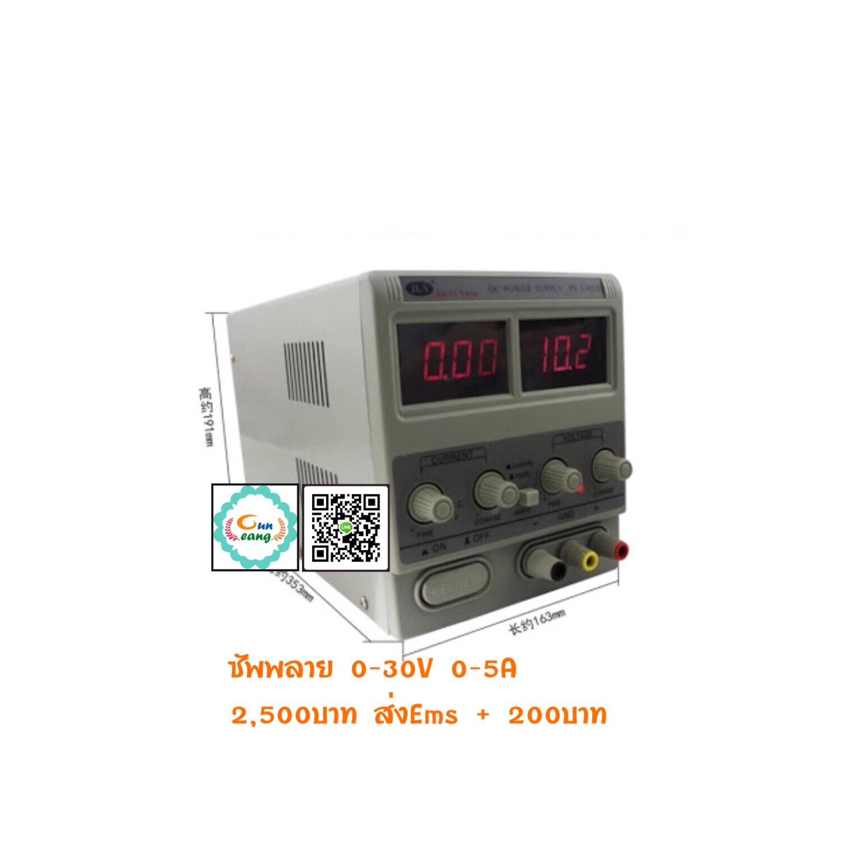 ซัพพลาย JLY 0-30V 0-5A