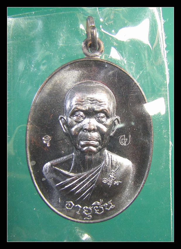 เหรียญ หลวงพ่อคูณ อายุยืน รุ่น คูณสุคโต เนื้อทองแดงรมดำ+เจาะห่วง กล่องเดิม คุณ จาตุรงค์ (พิจิตร) ER290328163TH
