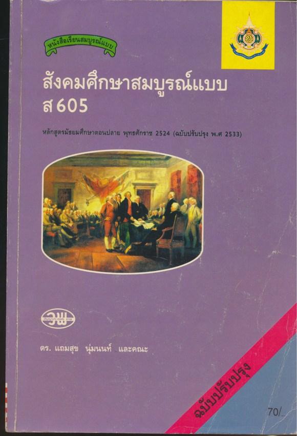 หนังสือเรียนสมบูรณ์แบบ สังคมศึกษาสมบูรณ์แบบ ส 605