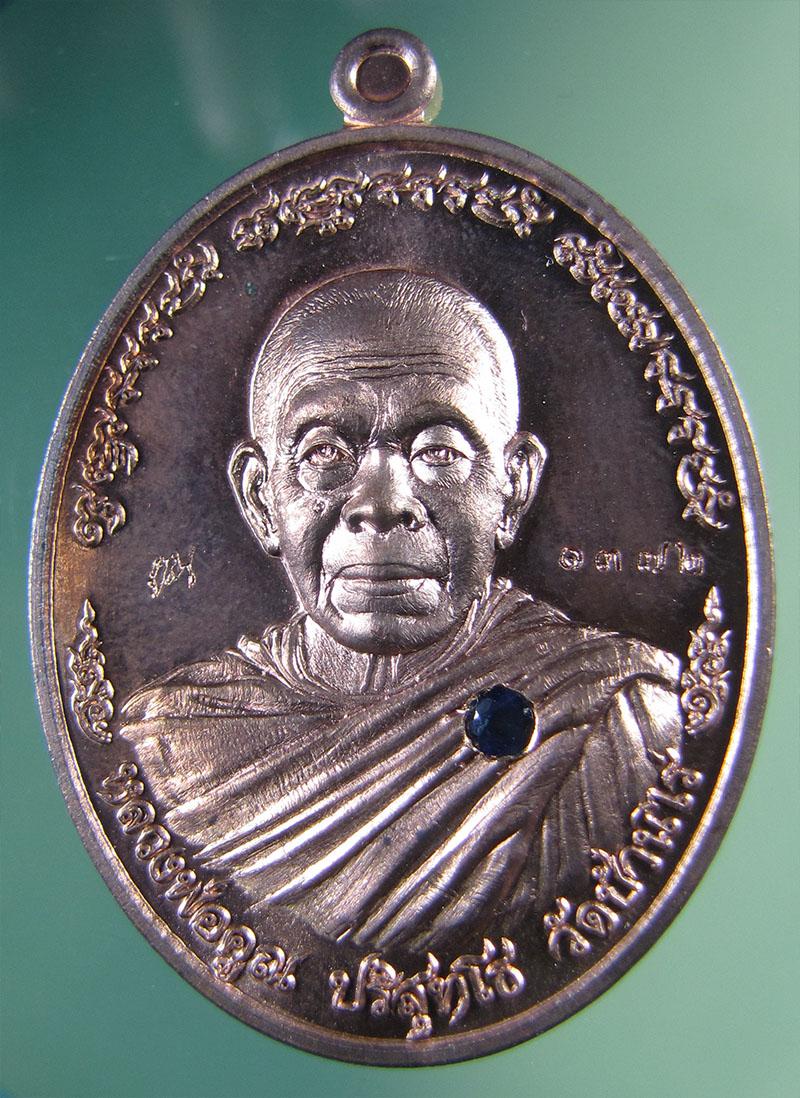 เหรียญ หลวงพ่อคูณ รุ่น ไพรีพินาศ เนื้อนวะฝังไพลิน No.1372 กล่องเดิม