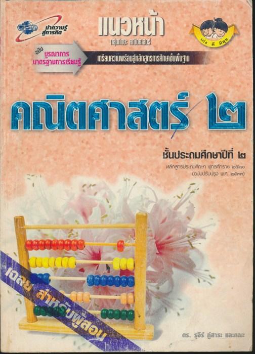 เฉลยสำหรับผู้สอน แนวหน้า กลุ่มทักษะ คณิตศาสตร์ ฉบับบูรณาการมาตรฐานการเรียนรู้ คณิตศาสตร์๒ ชั้นประถมศึกษาปีที่ ๒