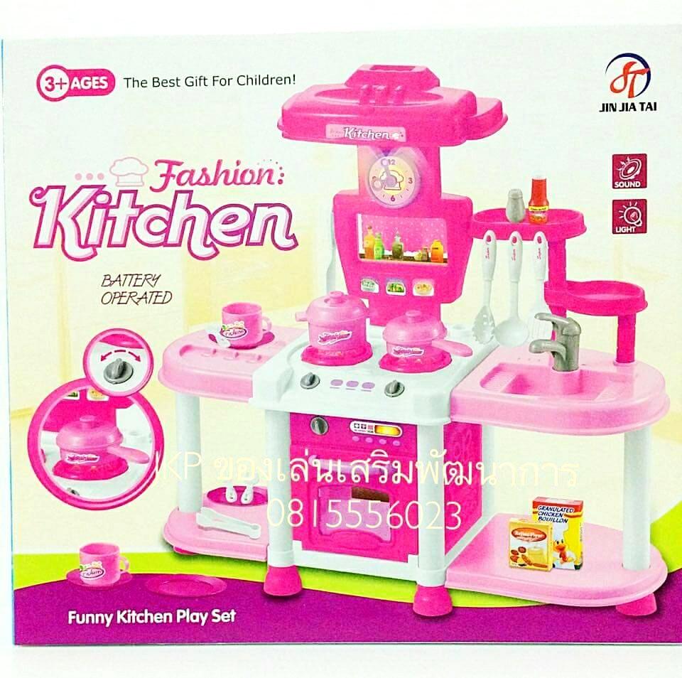ของเล่นเสริมพัฒนาการ ของเล่นชุดครัว Fashion Kitchen