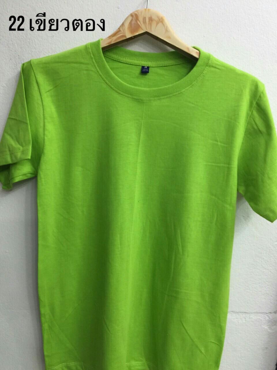 เสื้อ Cotton สีเขียวตอง ไซส์ S,M,L