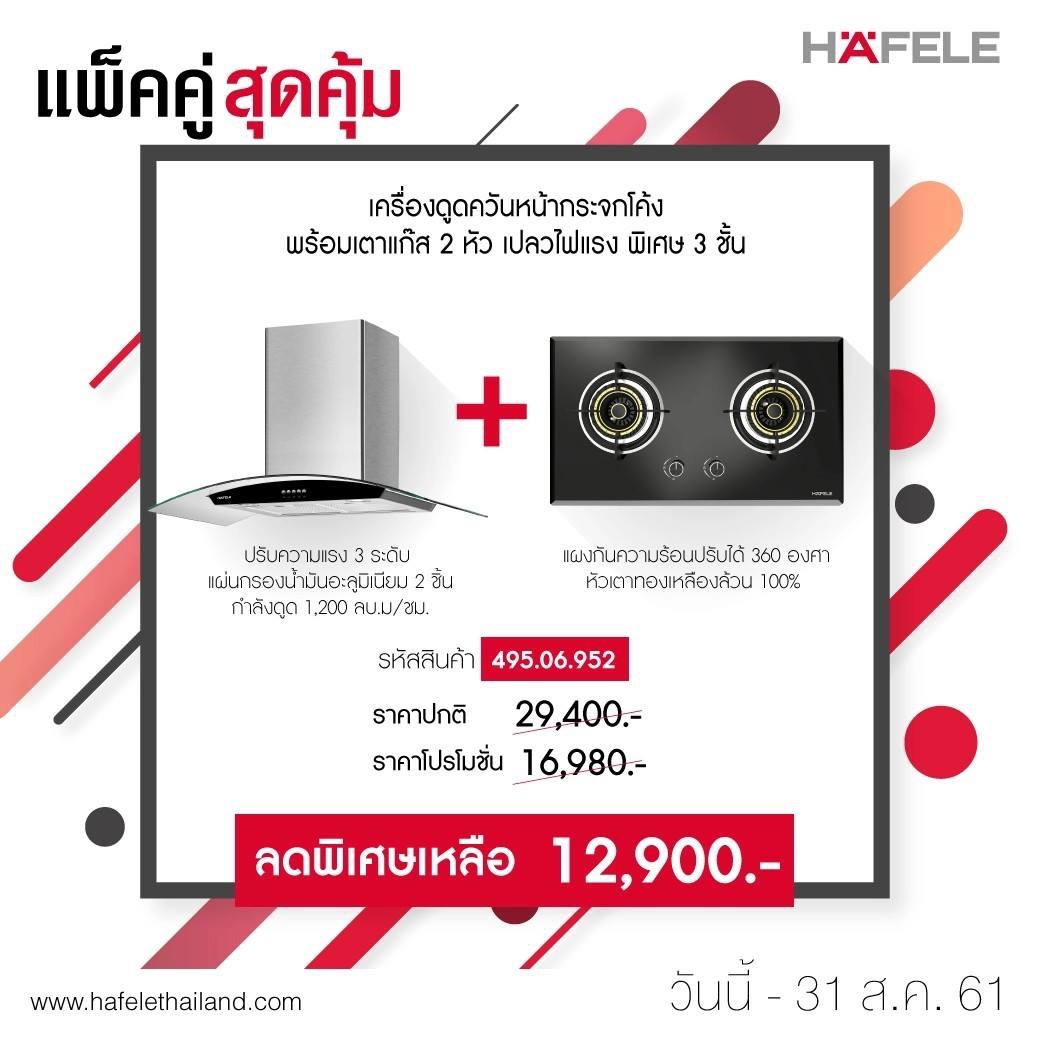 Promotion Hafele Set 11 (495.06.952)