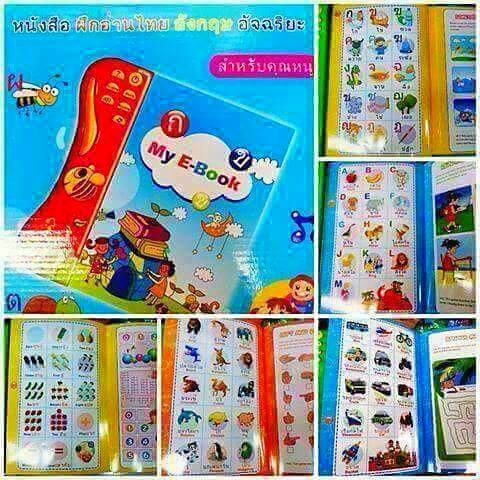 E- book หนังสือพูดได้ภาษาอังกฤษ และ ภาษาไทย