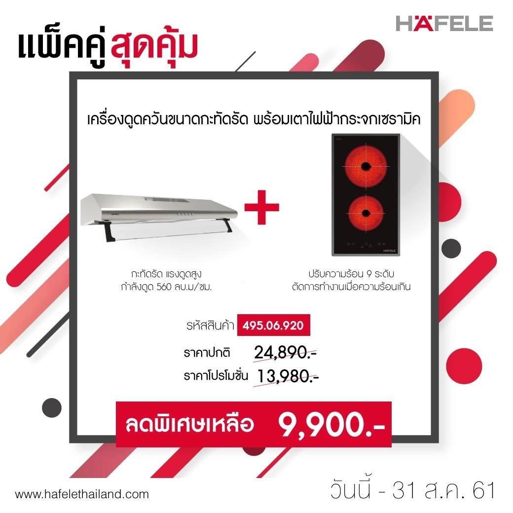 Promotion Hafele Set 4 (495.06.920)