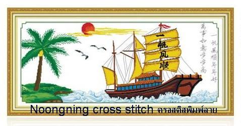 เรือสำเภา ครอสติชจีน